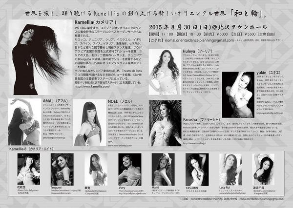 Kamellia tokyo show flyer.jpg