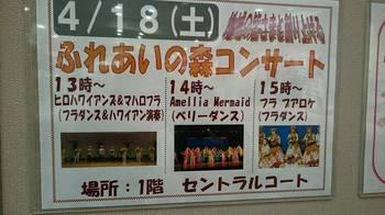 イオンタウン守谷 Amellia Mermaid 2015.4.18.jpg