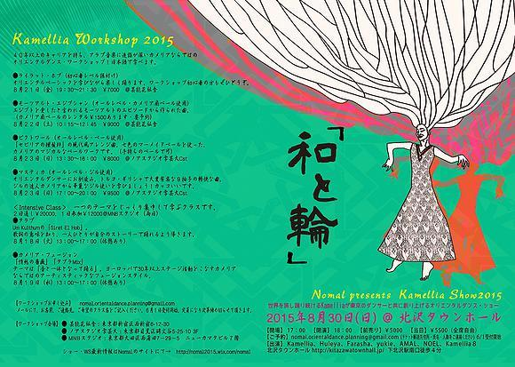 Kamellia2015 tokyo show flyer表.jpg